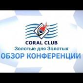 """Rückschau: Coral Club Konferenz """"Gold für Gold"""" in der Türkei März 2014"""